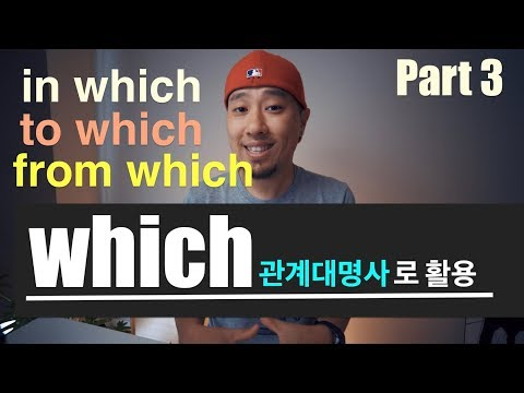 [ which 관계대명사 ] - Part 3  [ in which, to which, from which ] -  영어회화