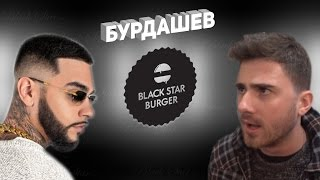 Бурдашев в Black Star Burger