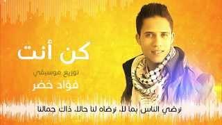 كن انت حمود الخضر موسيقي فقط | Karaoke | Humood AlKhudher - Kun Anta