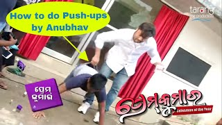 Push Ups with Anubhav Mohanty Funny Moments Behind the Scene | Prem Kumar | New Odia Movie 2018