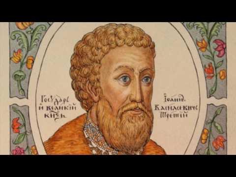 Правление Ивана III Великого (рассказывает историк Татьяна Черникова)