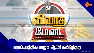 Vivadha Medai-Sun News tv Show
