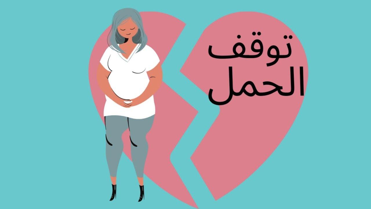 توقف الحمل / الاسباب والعلاج