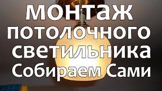 видео потолочного светильника