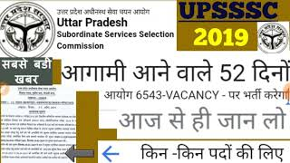 BIG BREAKING NEWS -@ 2019  UPSSSC NEXT 52 DAYS BIG VACANCY ADVERTISMENT BY UPSSSC BE CAREFUL ***
