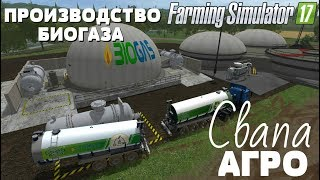 Farming Simulator 17. Обзор мода: ПРОИЗВОДСТВО БИОГАЗА СВАПА АГРО