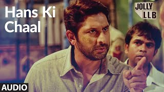Hans Ki Chaal Full Song (Audio) | Jolly LLB | Arshad Warsi, Amrita Rao, Boman Irani