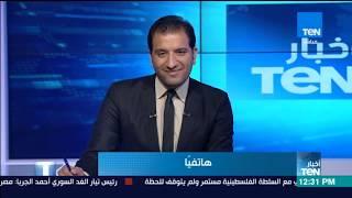 موجز TeN - تغطية خاصة لاحتفالية عيد العلم بحضور الرئيس السيسي