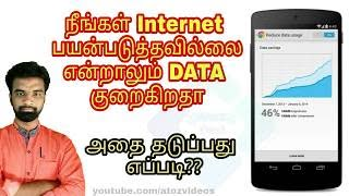 How to Reduce Data Usage On Android | Without using any application | Tips and Tricks in Tamil