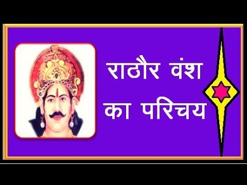 राठौर वंश - Rathor Vansh Ka Parichay ...श्रीसिद्धी