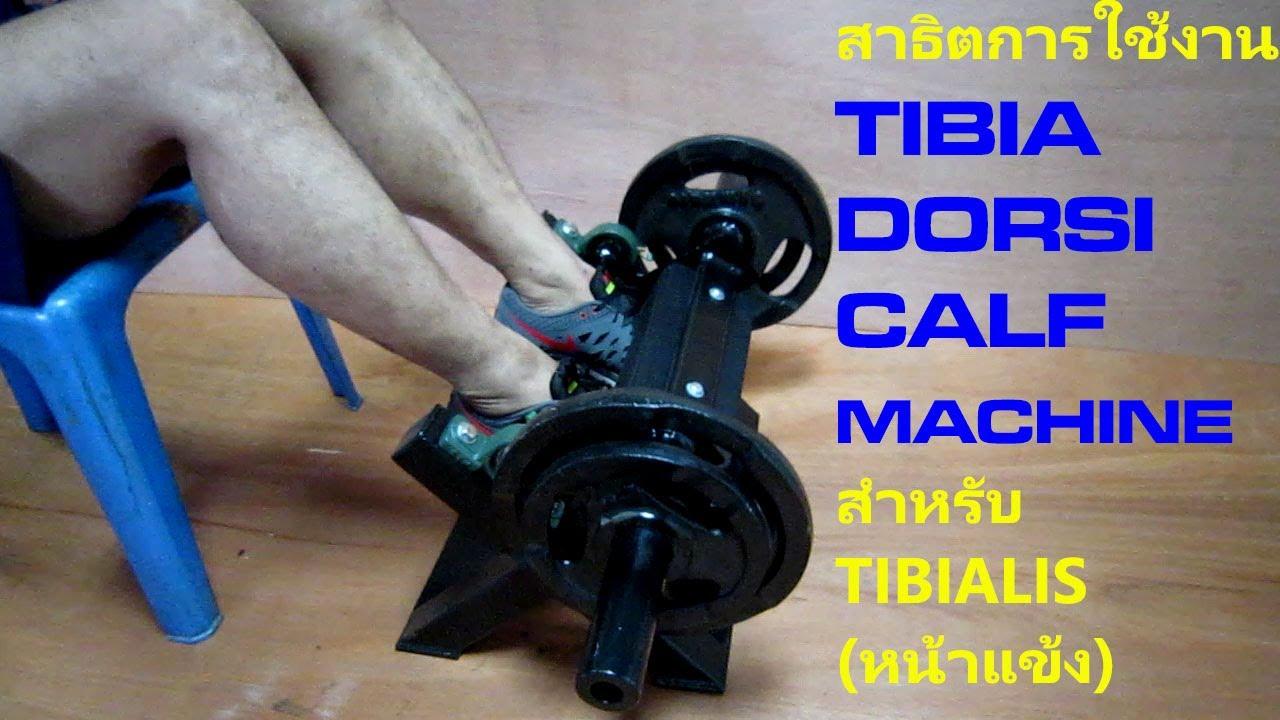 tibialis machine