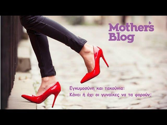 Εγκυμοσύνη και τακούνια  Κάνει ή όχι οι γυναίκες να τα φορούν  (vid) -  Mothersblog.gr 6c58abb6c83