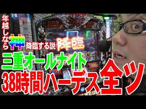 【#102】司芭扶が三重オールナイトでハーデスを全ツした結果【SEVEN'S TV】 - YouTube