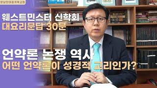 웨스트민스터 신학회 30문 언약론 논쟁 역사--어떤 언약론이 성경적 교리인가?ㅣ분당한마음개혁교회ㅣ신원균 목사