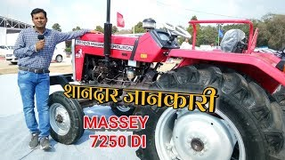 Massey Ferguson New Model 7250 di 46 hp Tractor Specification Price Full Details