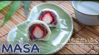 Gambar cover 草莓大福做法/ ichigo daifuku《MASAの料理ABC》