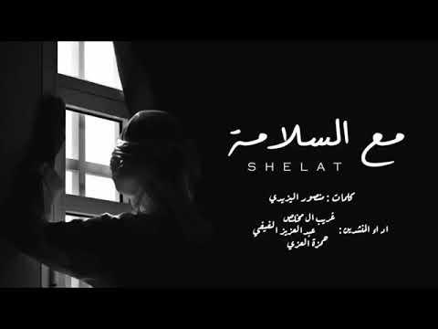 تحميل شيلة مع السلامه دام شرع الهوى ظلام mp3