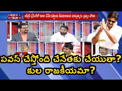Debate on Caste Controversy over Pawan Kalyan Handloom Public Meeting | News & Views | HMTV