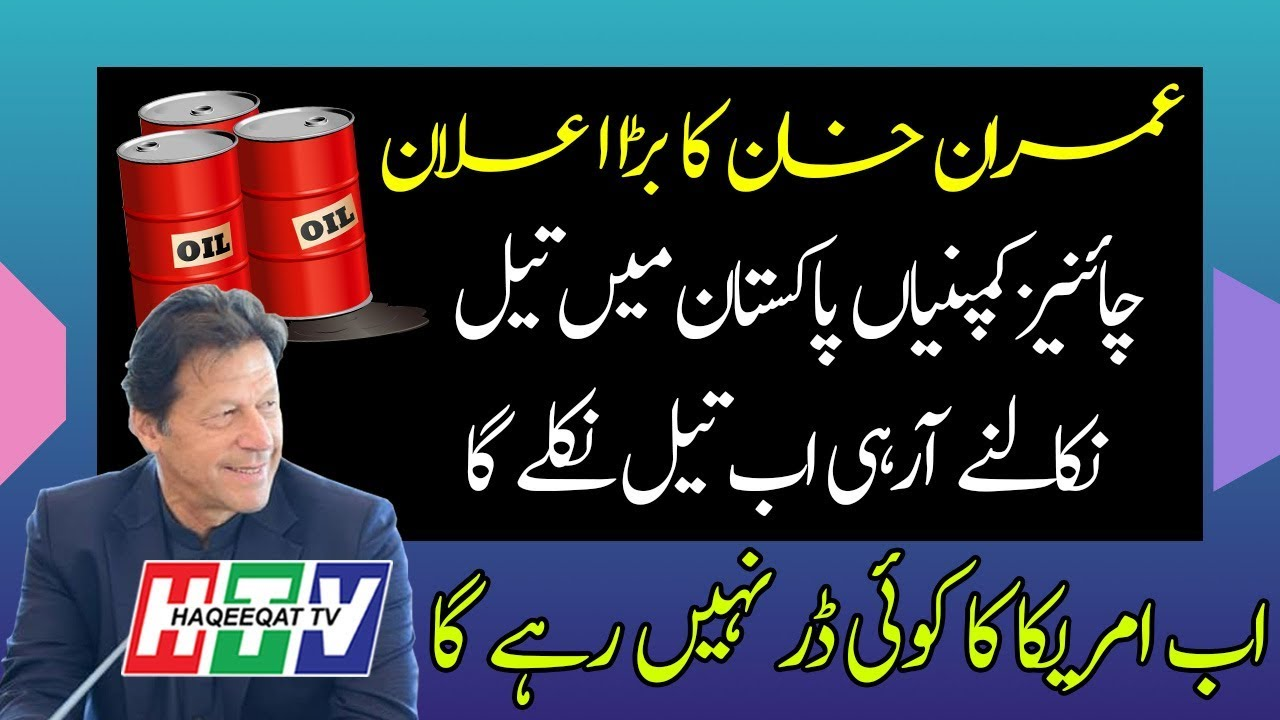China is Going to Invest Start Oil and Gas Drilling Process in Pakistan