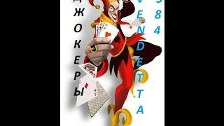Обучение фокусам: Фокус Джокеры + его обучение
