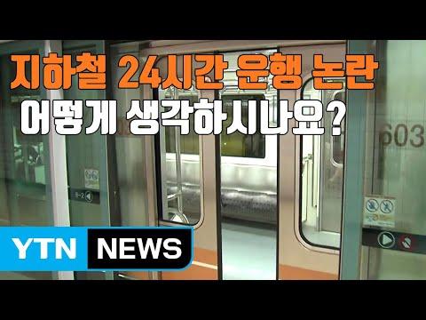 [자막뉴스] 지하철 24시간