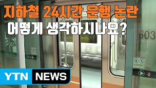 [자막뉴스] 지하철 24시간 운행 논란...어떻게 생각하시나요? / YTN