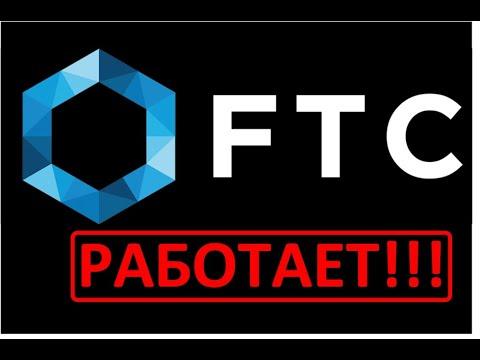 ПРОЕКТ ЕЩЕ РАБОТАЕТ. ЗАРАБОТОК В ФТС / FTC. ИНВЕСТИЦИИ. ОТЗЫВЫ. ФТС