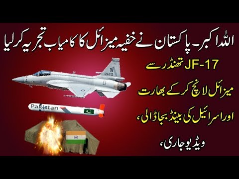 JF17 Thunder Tested New Advanced Technology from Air to Ground