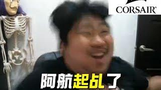 【統神】被哥哥戳完爆氣起乩,阿航要中風了QQ