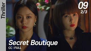 [CC/FULL] Secret Boutique EP09 (2/3)   시크릿부티크