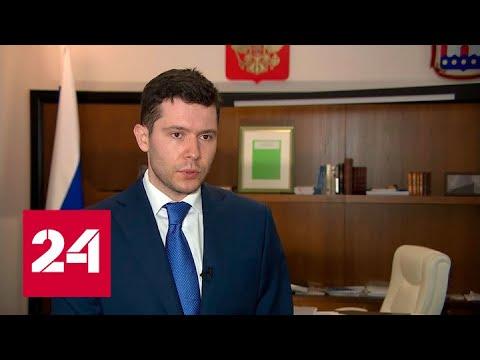 Антон Алиханов: ожидаем