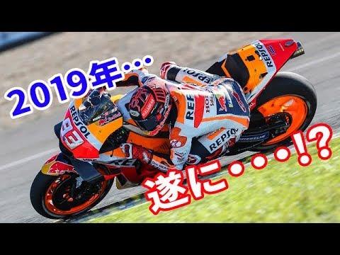 【MotoGP】2019年の日本人は!?最強マルケスを唯一倒したアノ男が…!