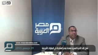 مصر العربية | فضل الله: الأندية المصرية مهددة بعدم المشاركة في البطولات الأفريقية