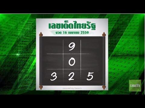 หวยไทยรัฐ งวด 16/04/59 เลขเด็ด เลขดัง รู้ก่อนใคร