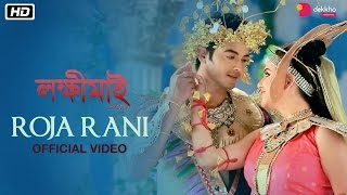 Roja Rani | Zubeen Garg | Sushmita | Utpal Das | Lakhimai 2017