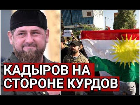 КАДЫРОВ защитит курдов от ТУРЦИИ?