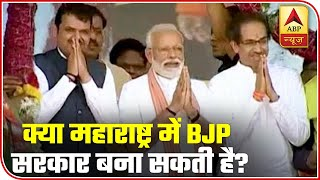 BJP Still In Race Of Forming Government In Maharashtra | ABP News