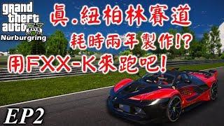 【RHung】GTA5 真紐柏林賽道:FXX-K|Nürburgring:Ferrari FXX-K-EP2★(GTA 5 Mods Gameplay)