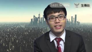Publication Date: 2016-04-29 | Video Title: 生傳台 觀塘官立中學 希望區+信心區