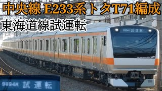 E233系0番台トタT71編成 東海道線試運転!(根府川試運転?) 大船駅にて  試9894M