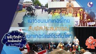 เยาวชนไทย-เมกเกอร์แฟร์โลก-18มิ-ย-62-พลังวิทย์ฯ-คิดเพื่อคนไทย-9-mcot-hd