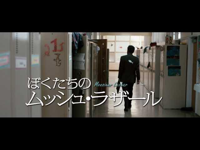 映画『ぼくたちのムッシュ・ラザール』予告編