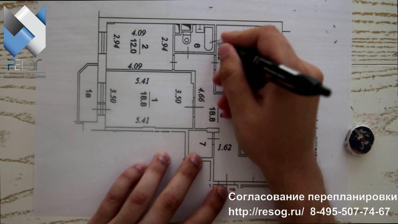 Перепланировка квартиры: что можно, а что нельзя? Часть 2..