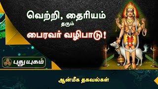 worship-of-bhairava-god-gives-victory-amp-courage-aanmeega-thagavalgal-puthuyugamtv