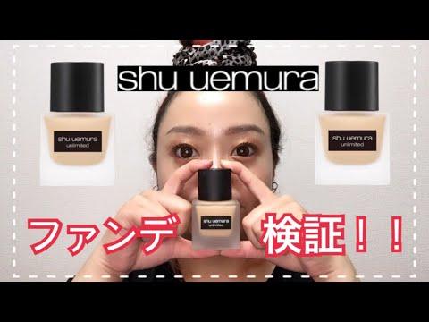 【シュウウエムラのアンリミテッド ファンデーションをゲット‼️】i got the UNLIMITED foundation from shu uemura‼️
