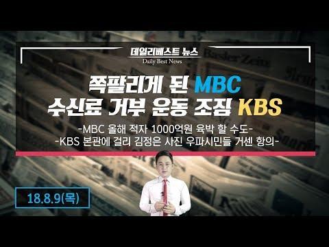 쪽팔리게 된 MBC, 수신료 거부 운동 조짐 KBS