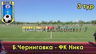 Б.Черниговка - ФК Ника 3 тур чемпионата Самарской области по футболу 2018