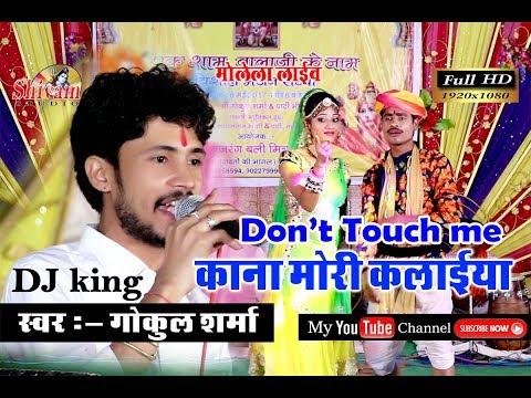 नये अन्दाज,नये म्यूजिक मे, डोंट टच मी काना मोरी कलाईया Gokul Sarma New Molela Live Bhajan