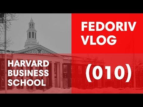 Все о Harvard Business School