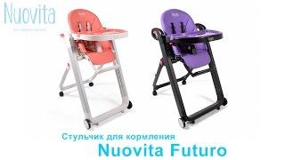 Стульчик для кормления Nuovita Futuro ВИДЕООБЗОР